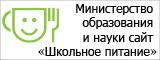 Министерство образования и науки сайт «Школьное питание»